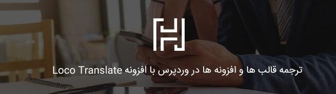 ترجمه قالب ها و افزونه ها در وردپرس با افزونه Loco Translate