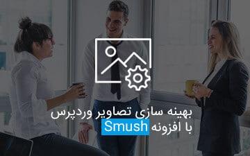 بهینه سازی تصاویر وردپرس با افزونه Smush