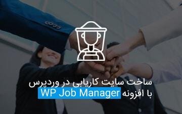 ساخت سایت کاریابی در وردپرس با افزونه WP Job Manager