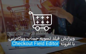 ویرایش فیلد های تسویه حساب ووکامرس با افزونه Checkout Field Editor