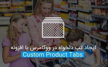 ایجاد تب دلخواه در ووکامرس با افزونه Custom Product Tabs
