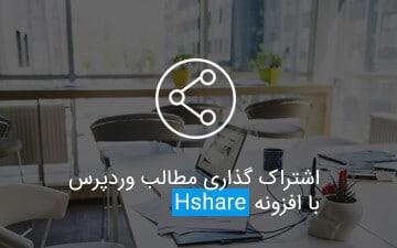 اشتراک گذاری مطالب وردپرس با افزونه hshare