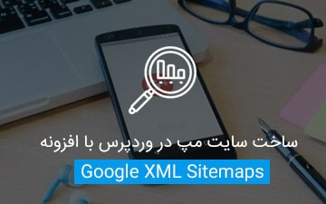 ساخت سایت مپ در وردپرس با افزونه Google XML Sitemaps