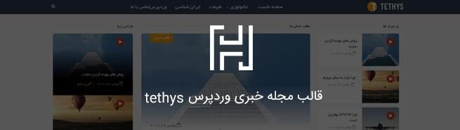 قالب مجله خبری فارسی tethys