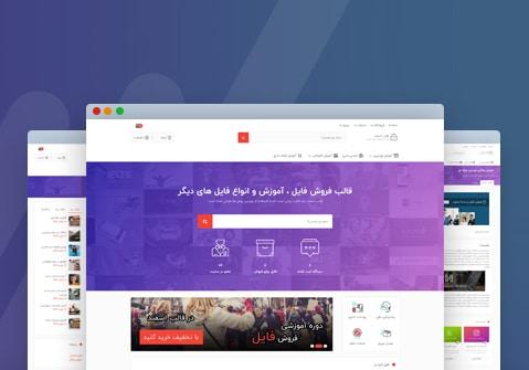 قالب ووکامرس فروش فایل اسفند