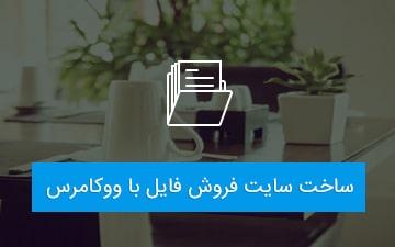 ساخت سایت فروش فایل با ووکامرس