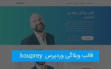 قالب رایگان وبلاگی وردپرس Kouprey