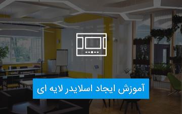 ایجاد اسلایدر در وردپرس با افزونه Smart Slider 3
