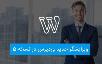 ویرایشگر جدید وردپرس در نسخه 5