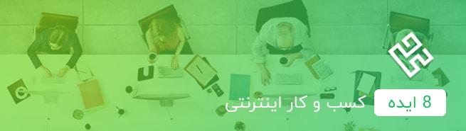 8 ایده برای ایجاد کسب و کار اینترنتی