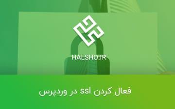 فعال کردن ssl در وردپرس