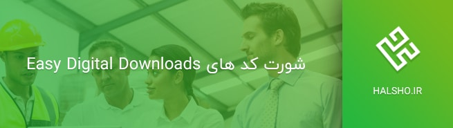 شورت کد های افزونه Easy Digital Downloads