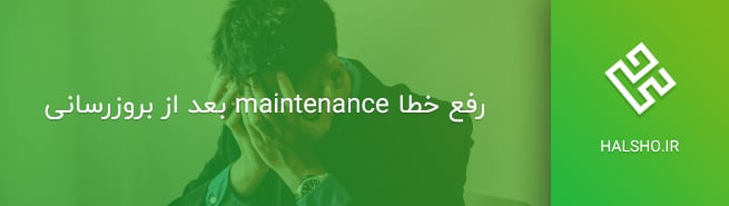 رفع خطا maintenance بعد از بروزرسانی