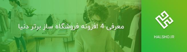 معرفی 4 افزونه فروشگاه ساز برتر دنیا