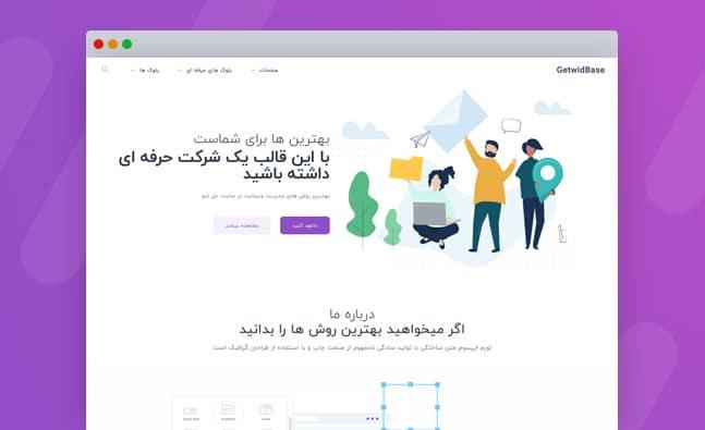 دانلود رایگان قالب شرکتی getwidbase برای وردپرس