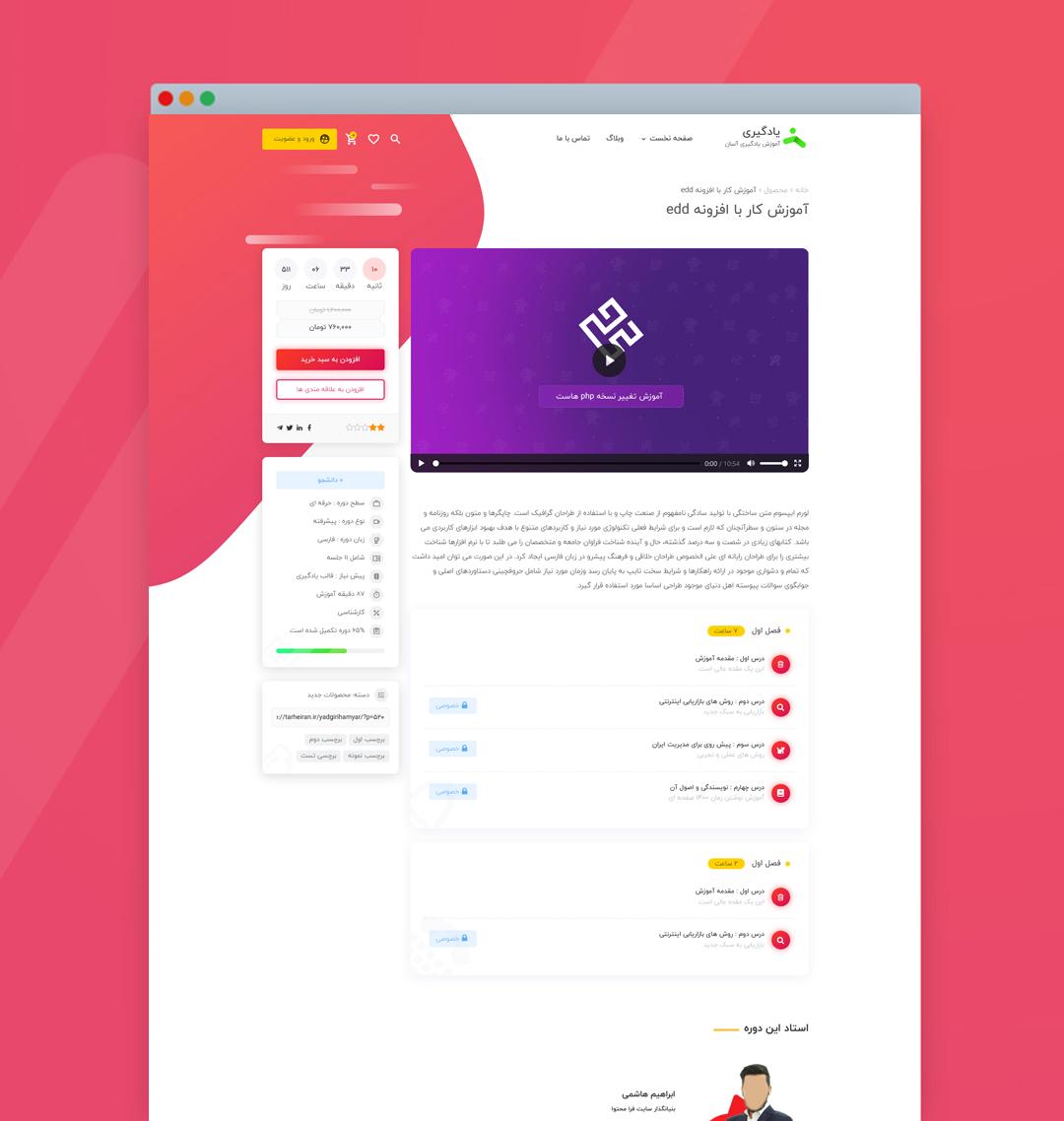 صفحه محصول قالب فروش دوره آموزشی یادگیری