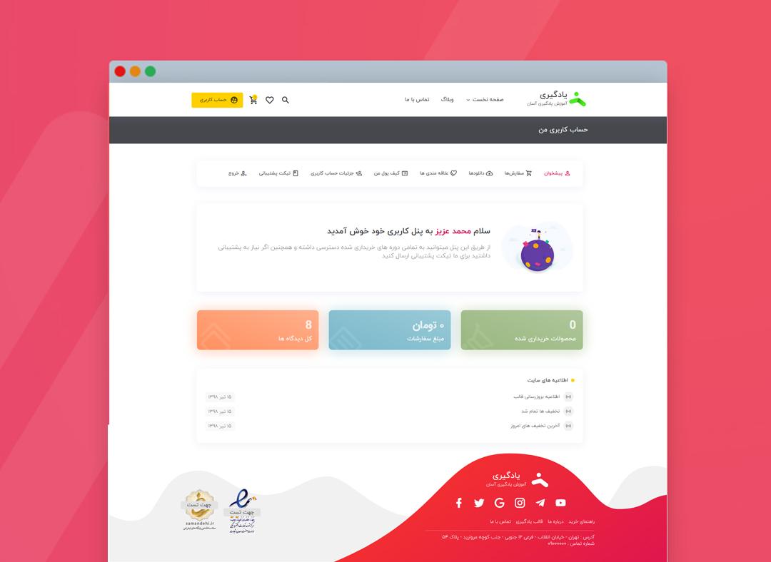 صفحه حصاب کاربری قالب فروش دوره آموزشی یادگیری