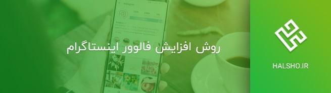 روش افزایش فالوور اینستاگرام برای کسب و کار اینترنتی