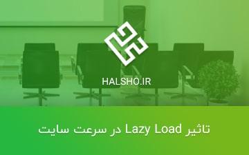 تاثیر Lazy Load در سرعت سایت