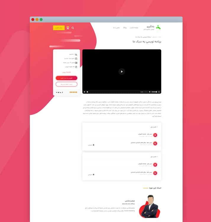 صفحه محصول قالب فروش دوره آموزشی وردپرس یادگیری