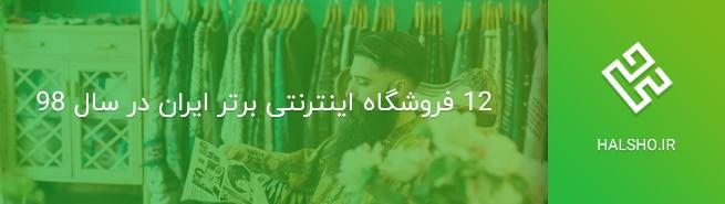 ۱۲ فروشگاه اینترنتی برتر ایران در سال 98