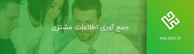 جمع آوری اطلاعات مشتری برای رونق کسب و کار اینترنتی