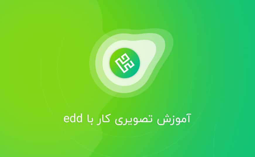 آموزش تصویری کار با edd