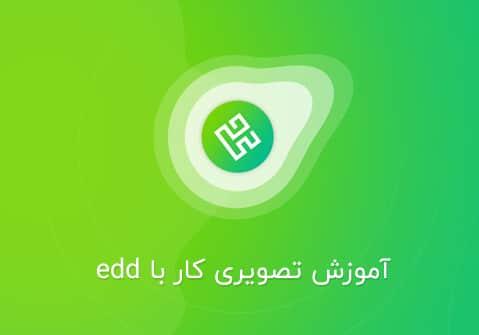 آموزش تصویری edd | ساخت سایت فروش فایل با edd