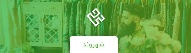 فروشگاه اینترنتی شهروند