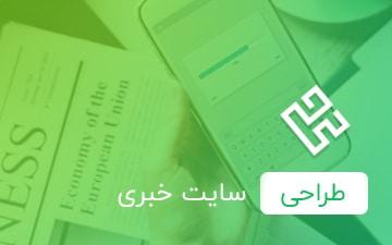 آموزش طراحی سایت خبری بدون کد نویسی