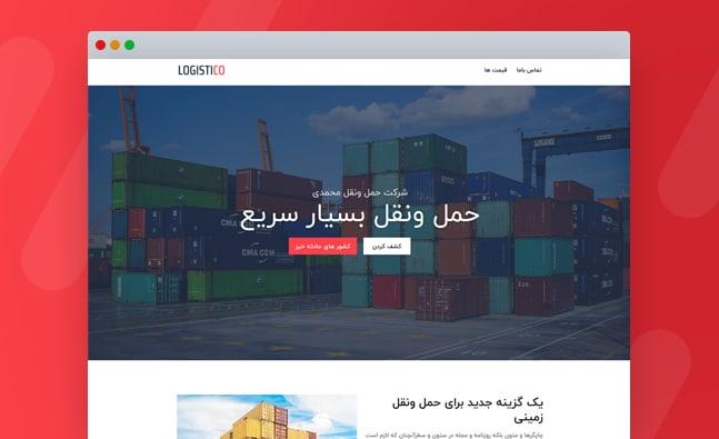 قالب شرکتی Logistico برای وردپرس