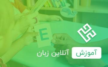 ایجاد کسب و کار اینترنتی آموزش آنلاین زبان