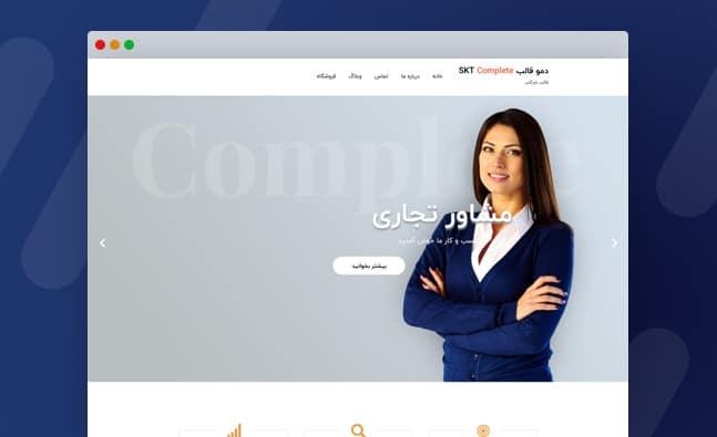 قالب شرکتی SKT Complete برای وردپرس