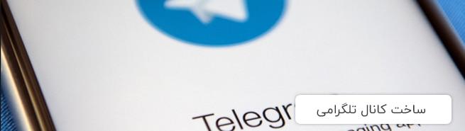 کسب در آمد در منزل از طریق ساخت کانال تلگرام