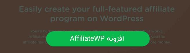 افزونه همکاری در فروش AffiliateWP