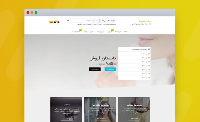 قالب فروشگاهی Envo eCommerce برای وردپرس