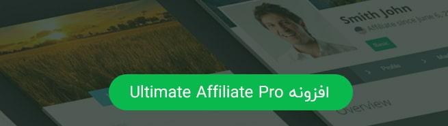 افزونه همکاری در فروش Ultimate Affiliate Pro