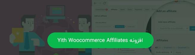 افزونه همکاری در فروش Yith Woocommerce Affiliates