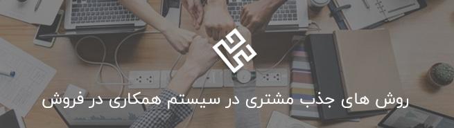 روش های جذب مشتری برای همکاری در فروش