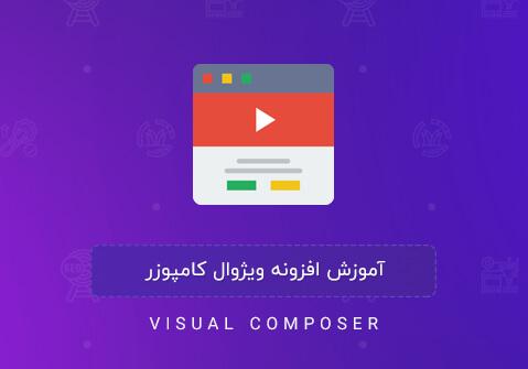 آموزش ویژوال کامپوزر | آموزش Visual Composer