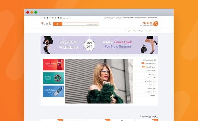 قالب فروشگاهی فارسی shoppingcart