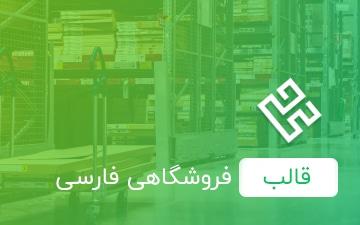 بهترین قالب فروشگاهی فارسی رایگان سال 98