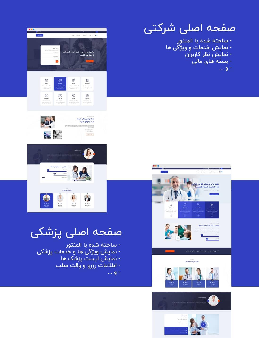قالب شرکتی ایرانی day