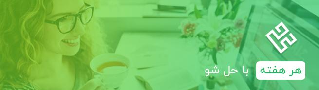 هر هفته با حل شو | پاسخ گویی به سوالات کسب و کار اینترنتی