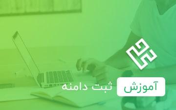 آموزش ثبت دامنه یا Domain - حل شو