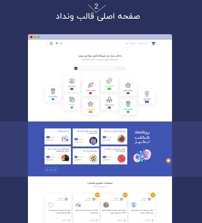 قالب فروش فایل ونداد | قالب ایرانی vendad