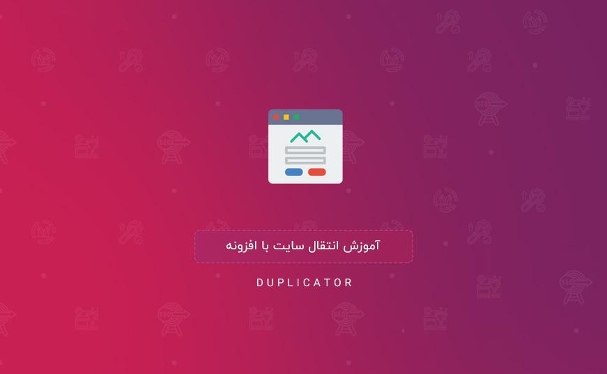 آموزش انتقال سایت با افزونه duplicator