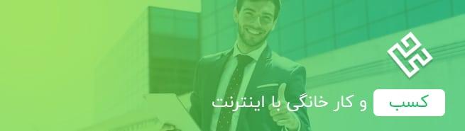 ایجاد کسب و کار خانگی در ایران
