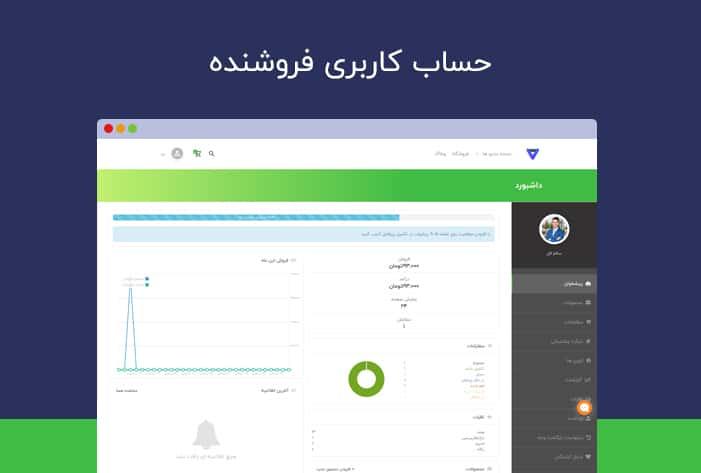 حساب کاربری فروشنده - قالب فروش فایل ونداد