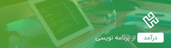 کسب درآمد از برنامه نویسی در ایران
